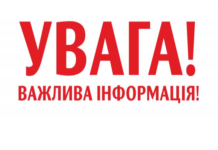 Увага позичальників, які отримували кредити в місті Луганськ!!!