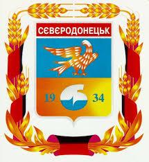 Виділені кошти з Сєвєродонецького міського бюджету