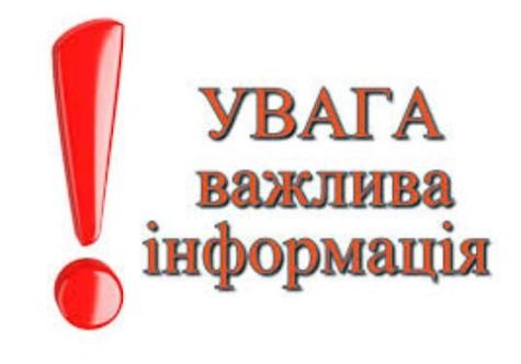 Для кандидатів, які надавали анкети для реєстрації до 2015 року