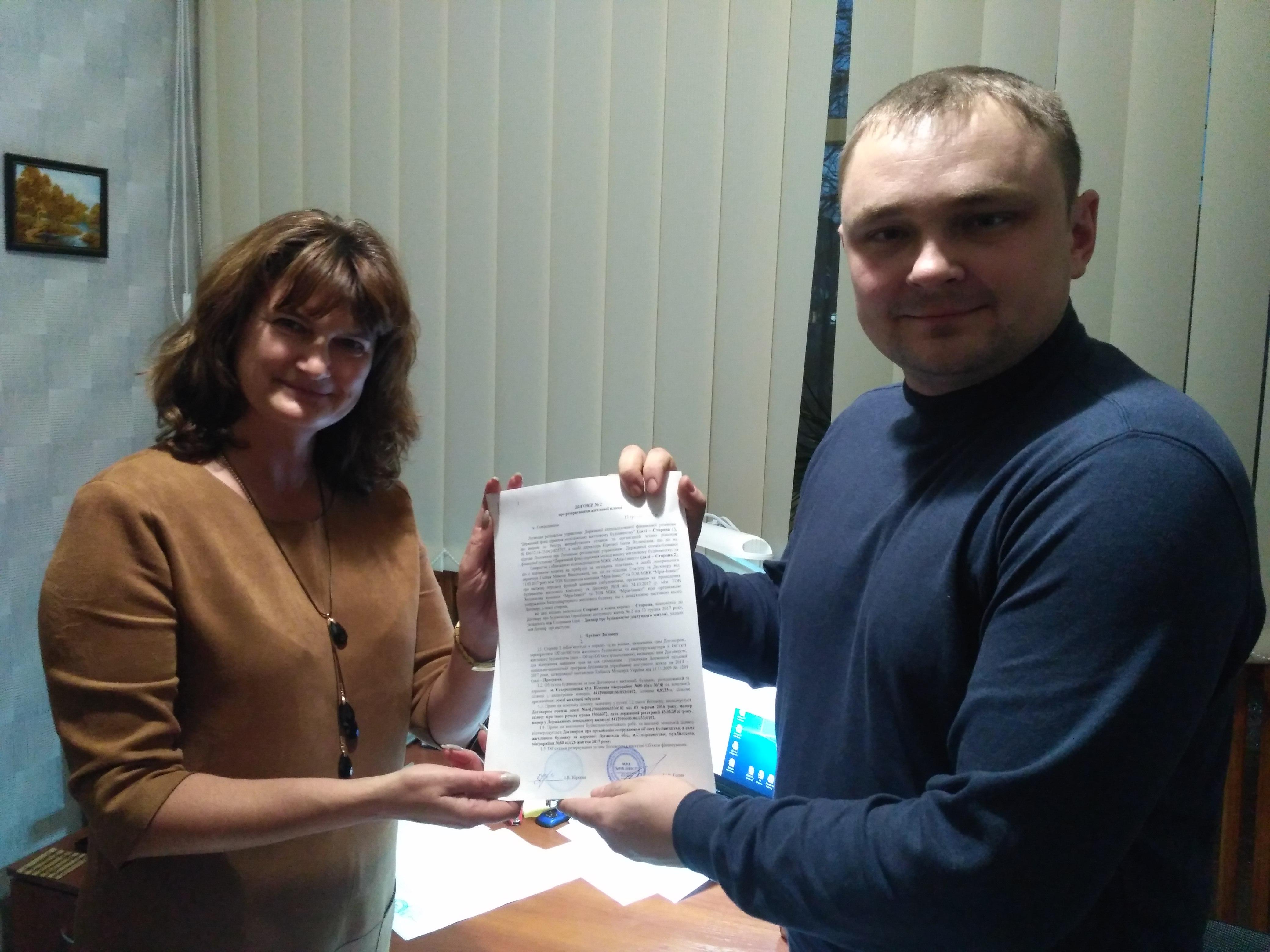 Підписано договри на резервування та будівництво житла