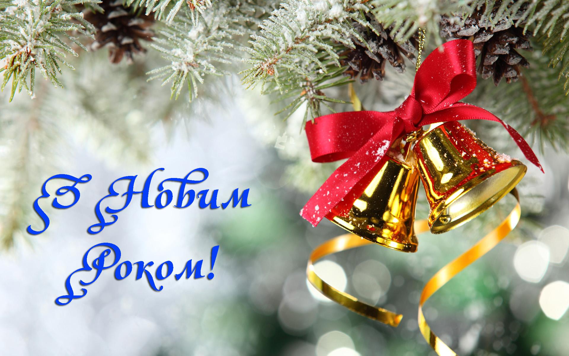 Вітаємо усіх з Новим роком! Бажаємо миру та  добробуту усім!